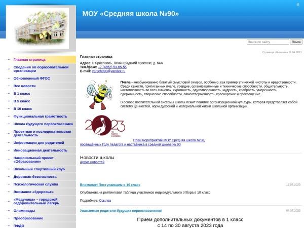 Screenshot of school90.edu.yar.ru
