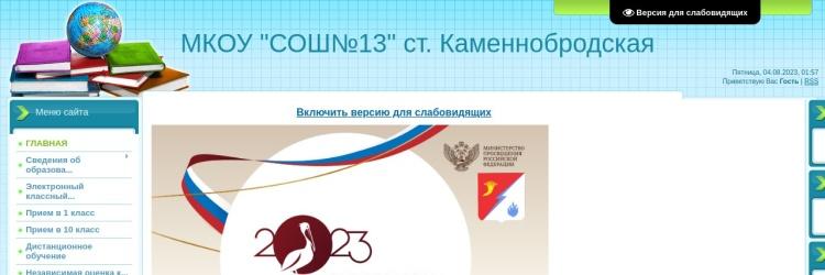 Screenshot of schoola-13kamen.ucoz.ru