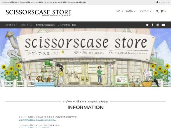http://scissors-case.com/