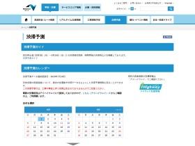 NEXCO西日本・渋滞予測カレンダー