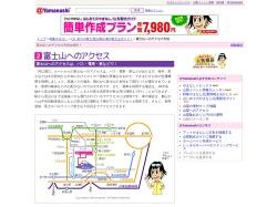 http://search.yamanashi-i.com/special/fujisan/access.html