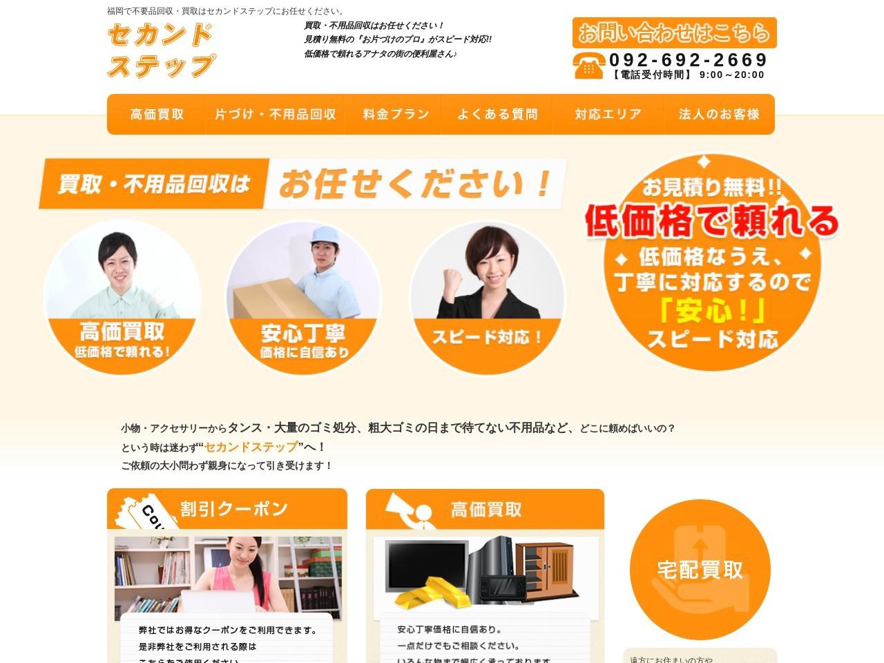 福岡で不要品回収・買取はセカンドステップ。