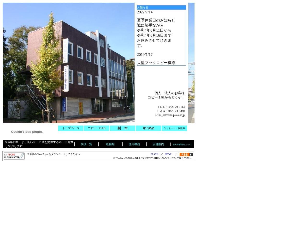 株式会社西武総合設備研究所