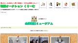 この画像には alt 属性が指定されておらず、ファイル名は http%3A%2F%2Fseifuku-auction.com%2Fstart.shtml です