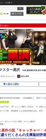 http://seiga.nicovideo.jp/comic/6164