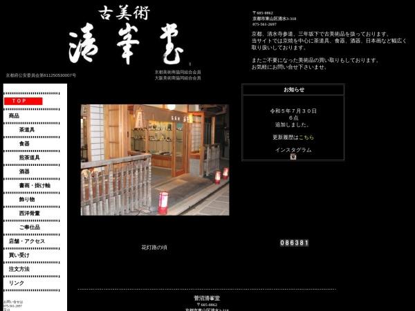 Screenshot of seihoudou.com