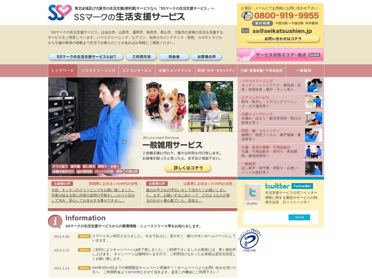 SSマークの生活支援サービス仙台支店