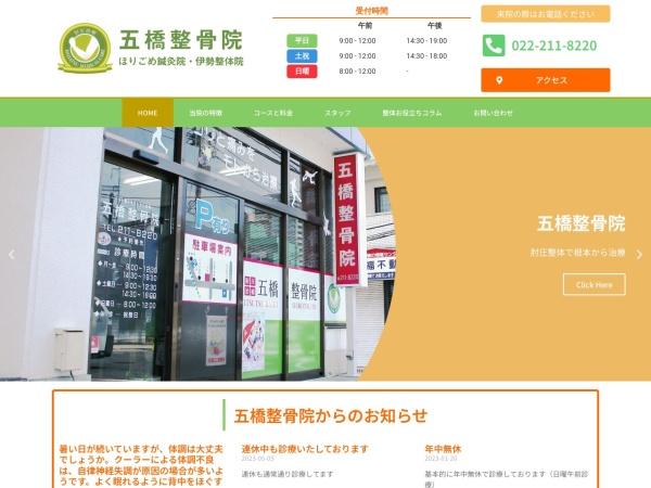 http://seikotu5.com/