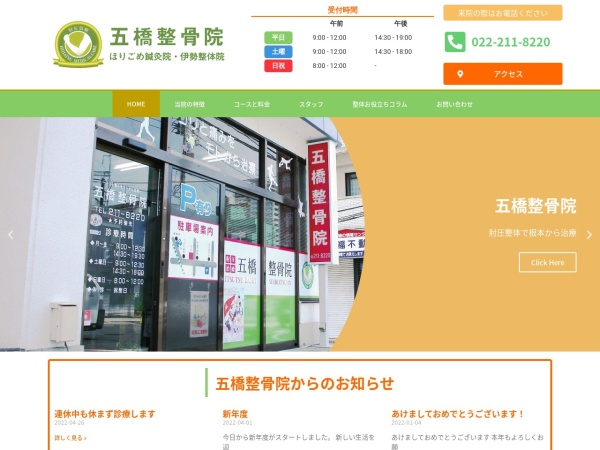 Screenshot of seikotu5.com