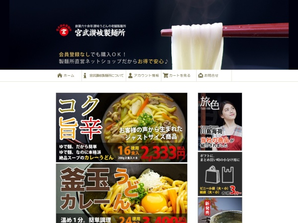 Screenshot of seimensho.shop-pro.jp