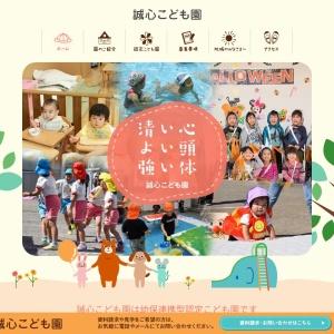 Screenshot of seishin-kodomo.jp