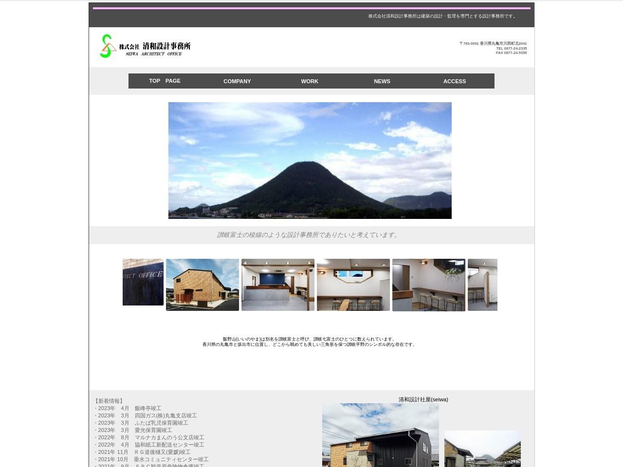 株式会社清和設計事務所