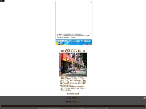 http://seiyufukasawaten.web.fc2.com