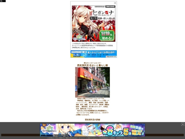Screenshot of seiyufukasawaten.web.fc2.com