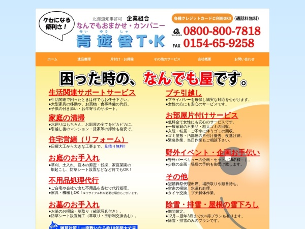 Screenshot of seiyusya-tk.com