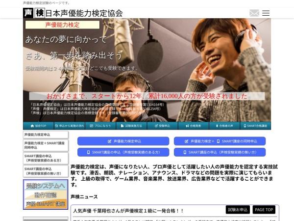 http://seiyuu-seiken.com/