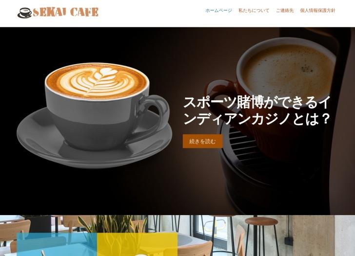 Screenshot of sekai-cafe.com