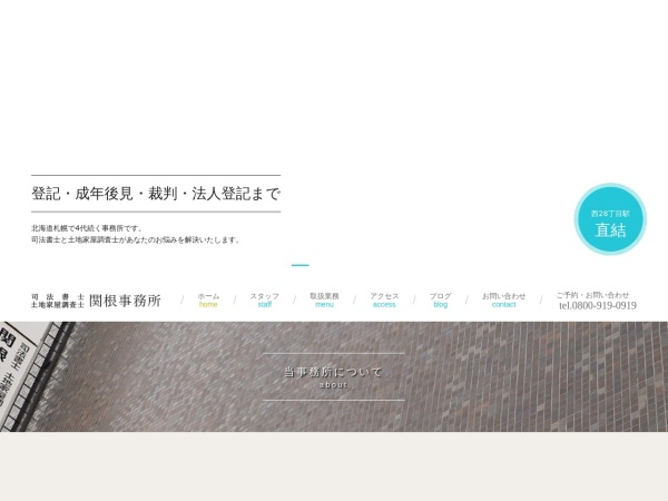 Screenshot of sekine-law.com