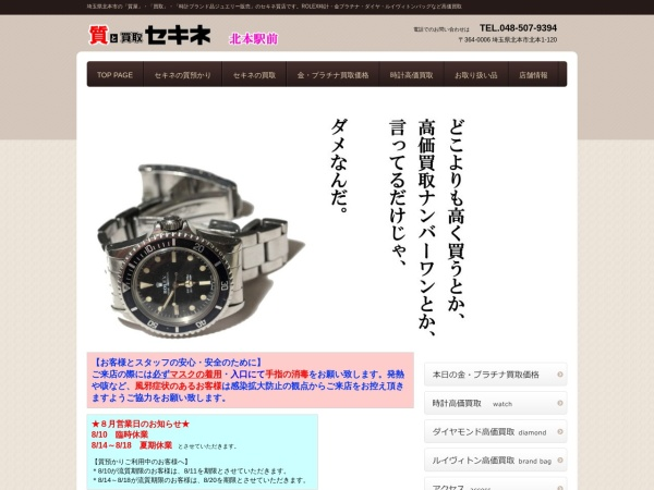 Screenshot of sekine783.com