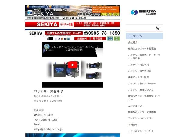 http://sekiyaipc.jimdo.com
