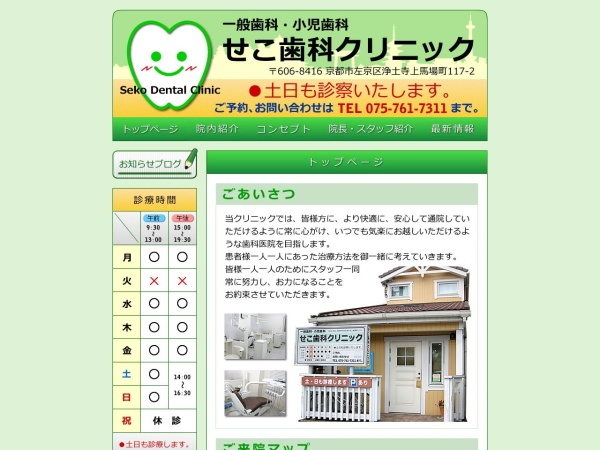 Screenshot of seko-dc.net