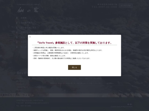 Screenshot of sen-no-ie.sakura.ne.jp