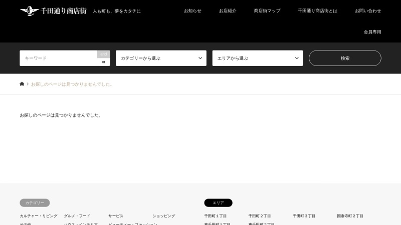 Screenshot of senda-town.com