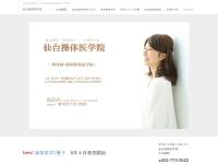 http://sendai-soutai-igakuin.com/