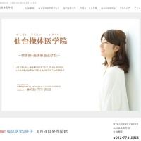 Screenshot of sendai-soutai-igakuin.com