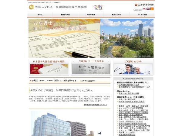Screenshot of sendai-visa.com