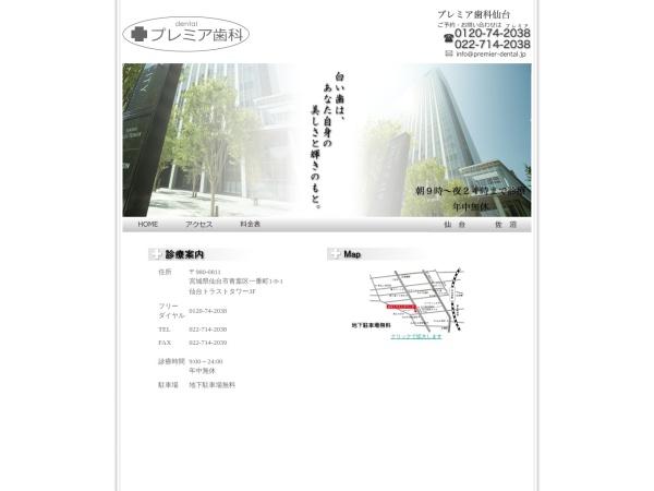 Screenshot of sendai.premier-dental.jp