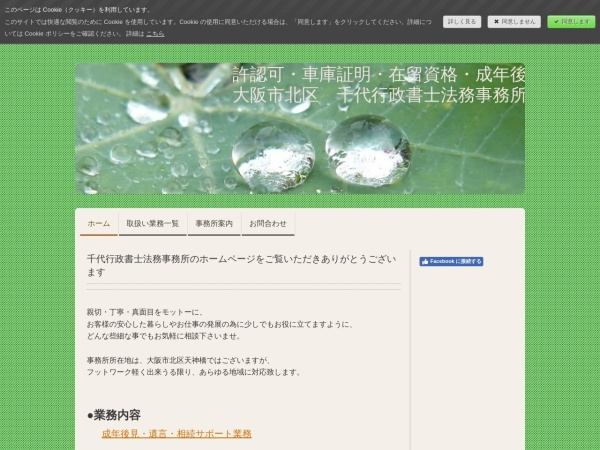 Screenshot of sendaijimusyo.jimdo.com