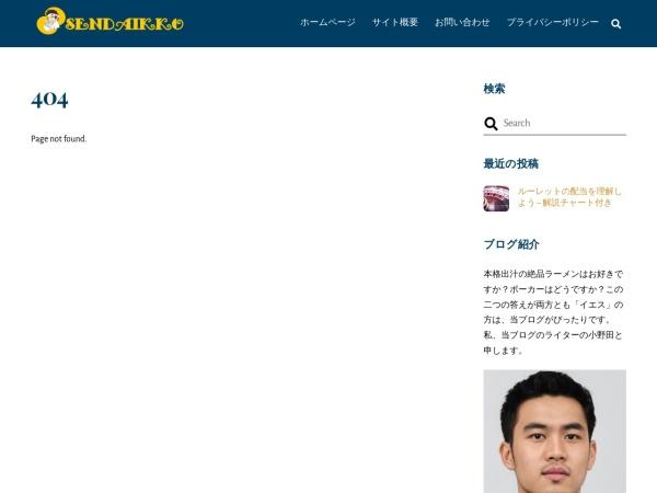 http://sendaikko.com/info.html