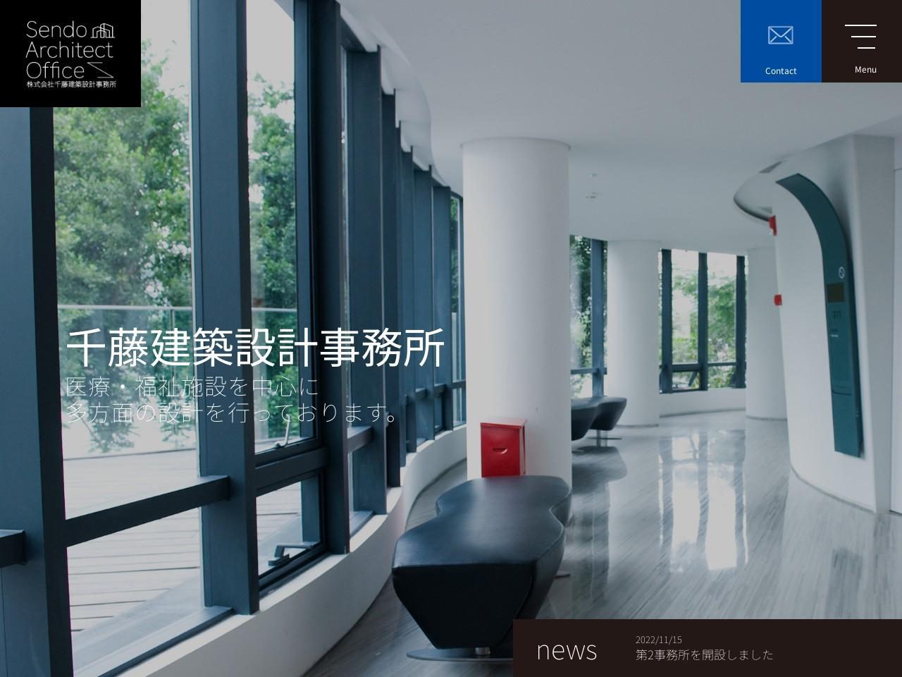 株式会社千藤建築設計事務所