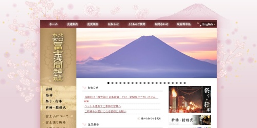 Screenshot of sengenjinja.jp