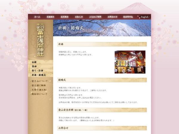 http://sengenjinja.jp/kito_bridal/index.html