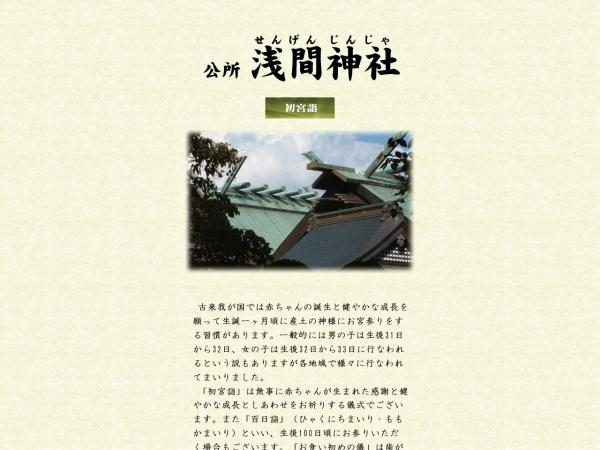 http://sengenjinja.web.fc2.com/hatumiya/hatumiya.html