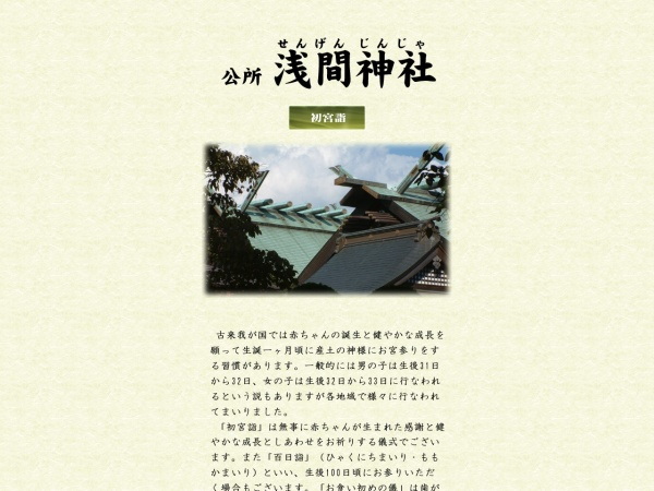 Screenshot of sengenjinja.web.fc2.com
