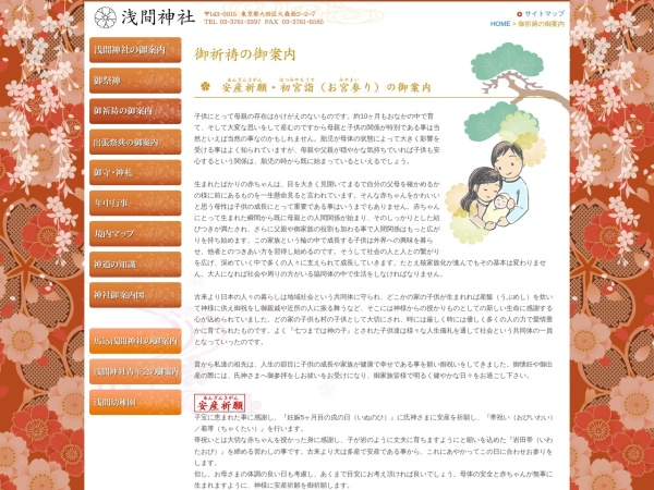 Screenshot of sengenjinjya.com