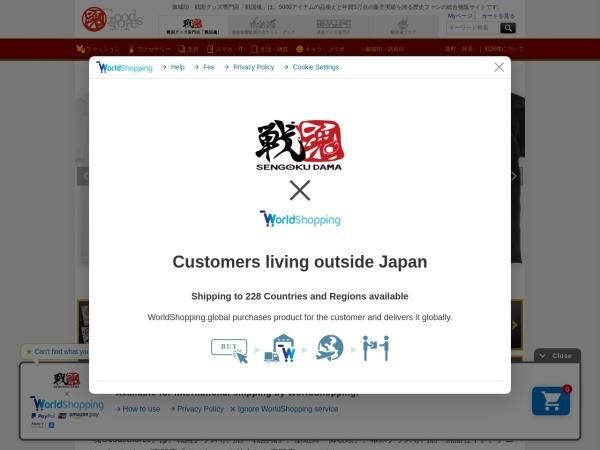 Screenshot of sengokudama.jp