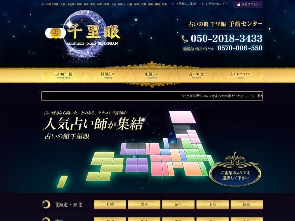 Screenshot of senrigan.info