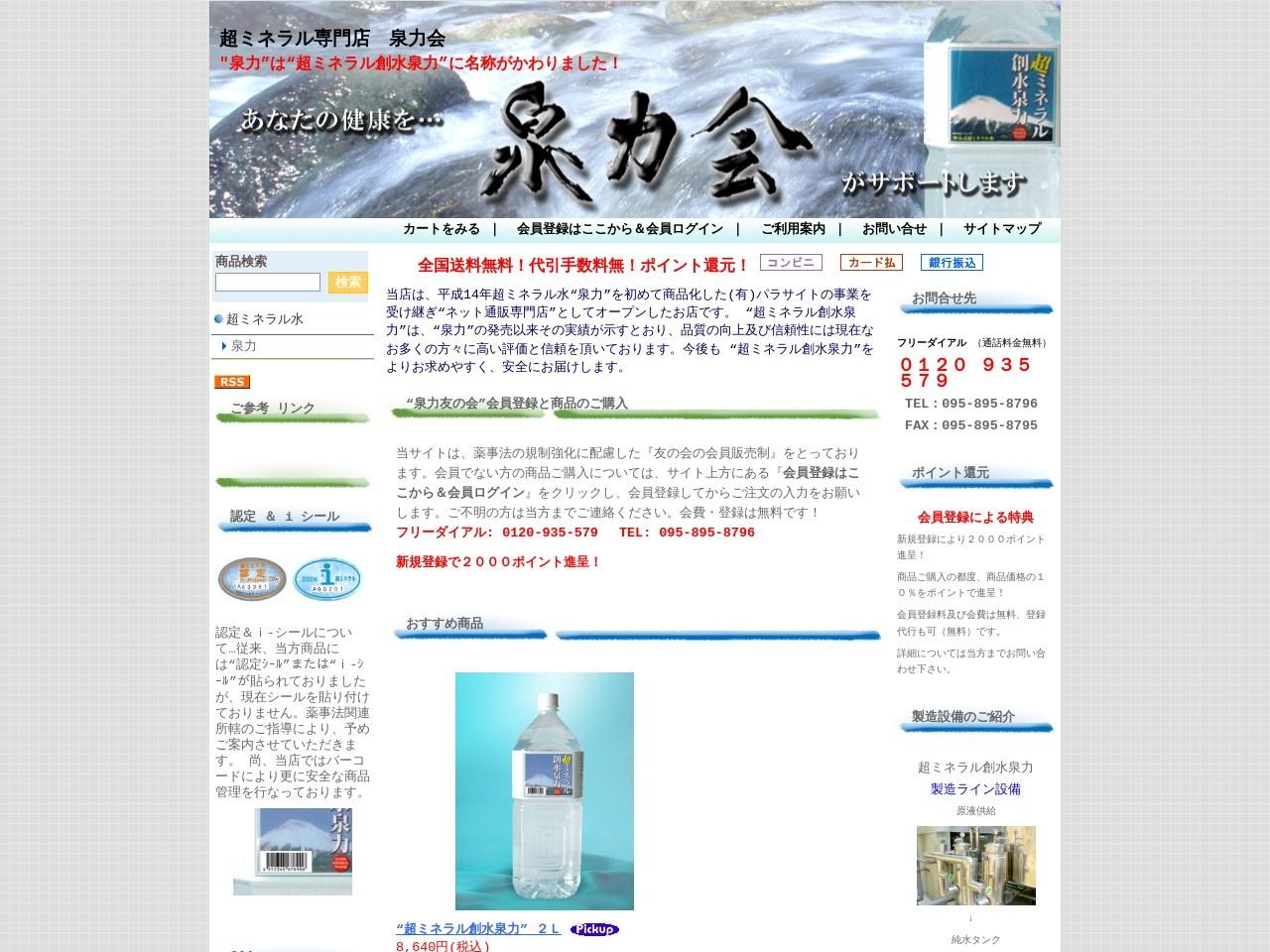 《超ミネラル創水泉力》通販【泉力会】せんりきかい