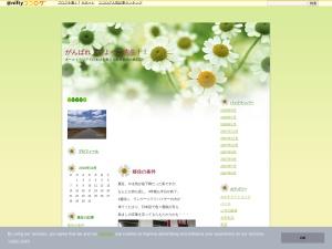 http://senseinotamago.cocolog-nifty.com/