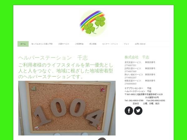 Screenshot of senshi-corporation.jimdo.com
