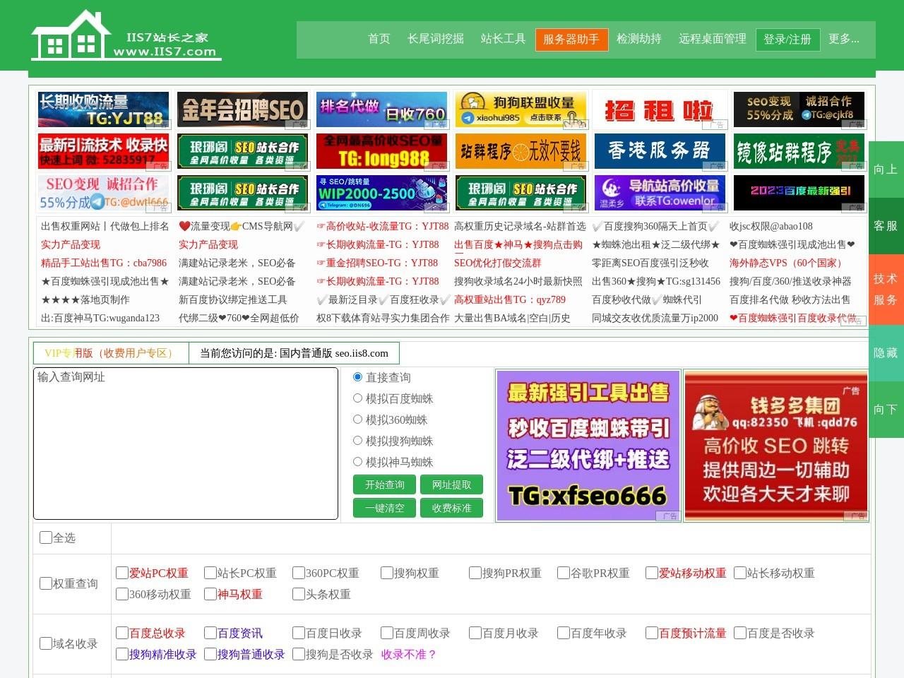 爱站PC权重批量查询_IIS7站长工具 - 网站批量查询工具【IIS7站长之家】