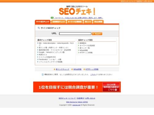 http://seocheki.net/
