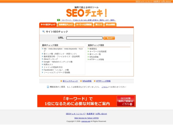 Screenshot of seocheki.net