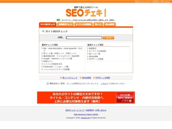 Screenshot of seocheki.net