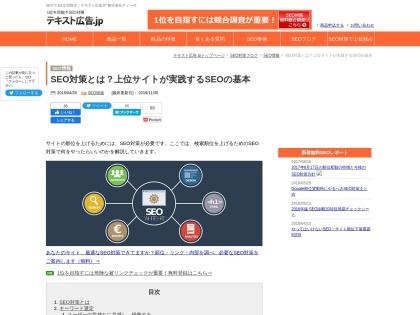 http://seoconsul.jp/blog/seo/seo_basis_417