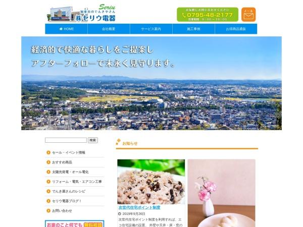 Screenshot of seriudenki.net